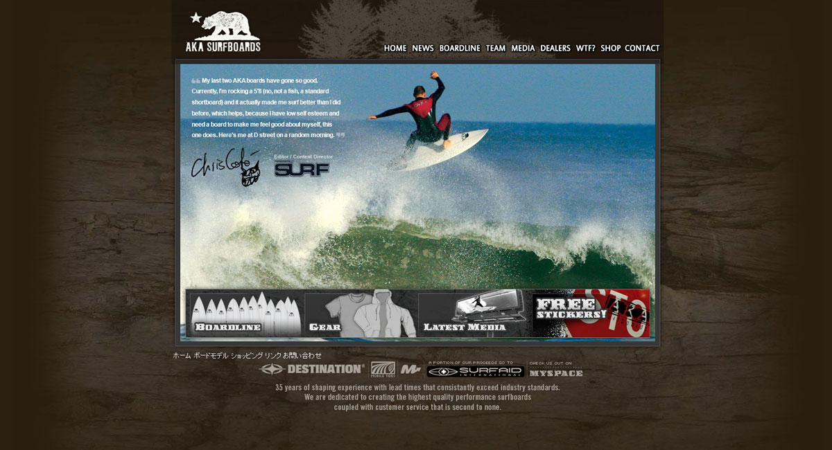 AKA Surfboards Japan