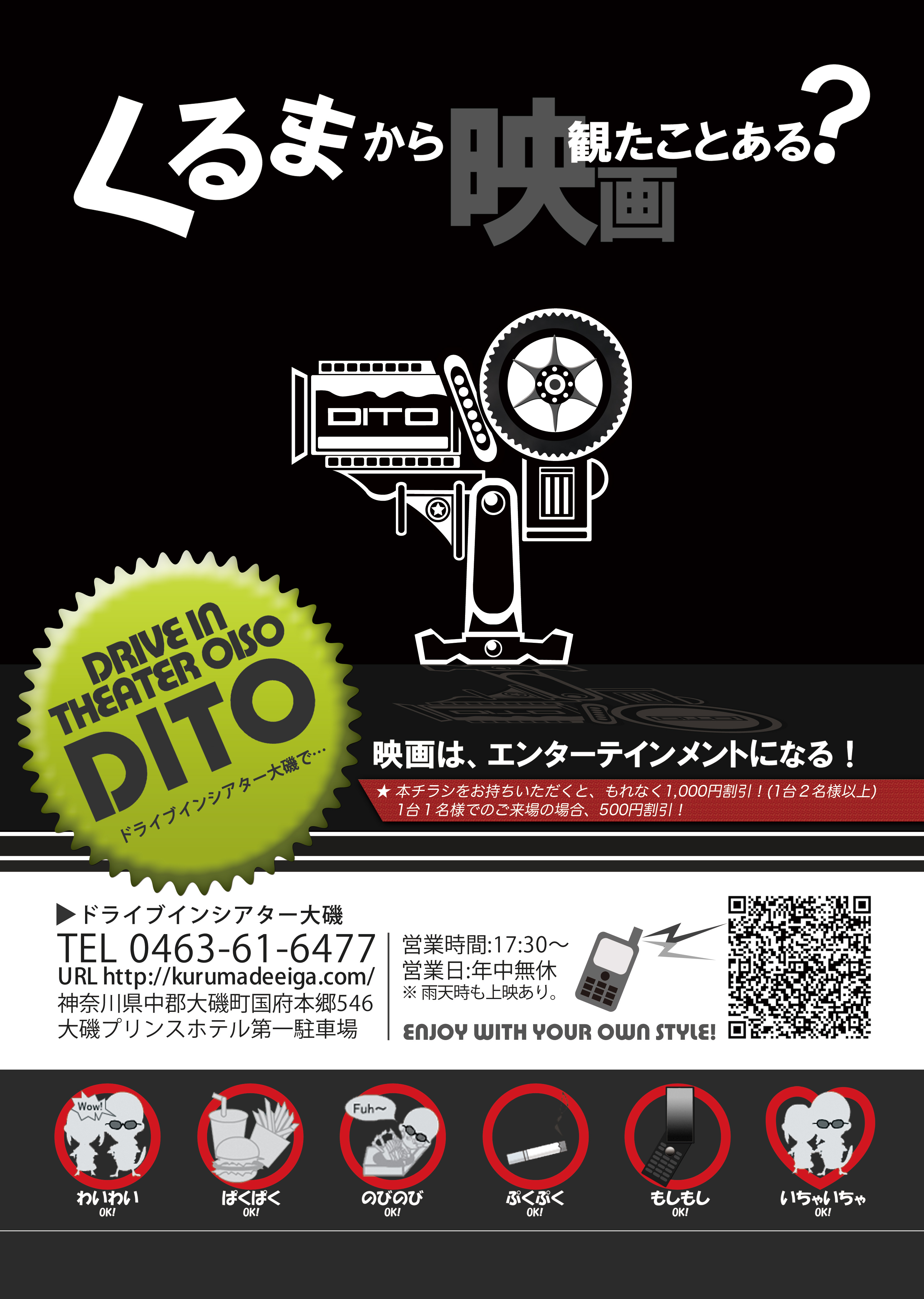 Drive In Theater Oiso