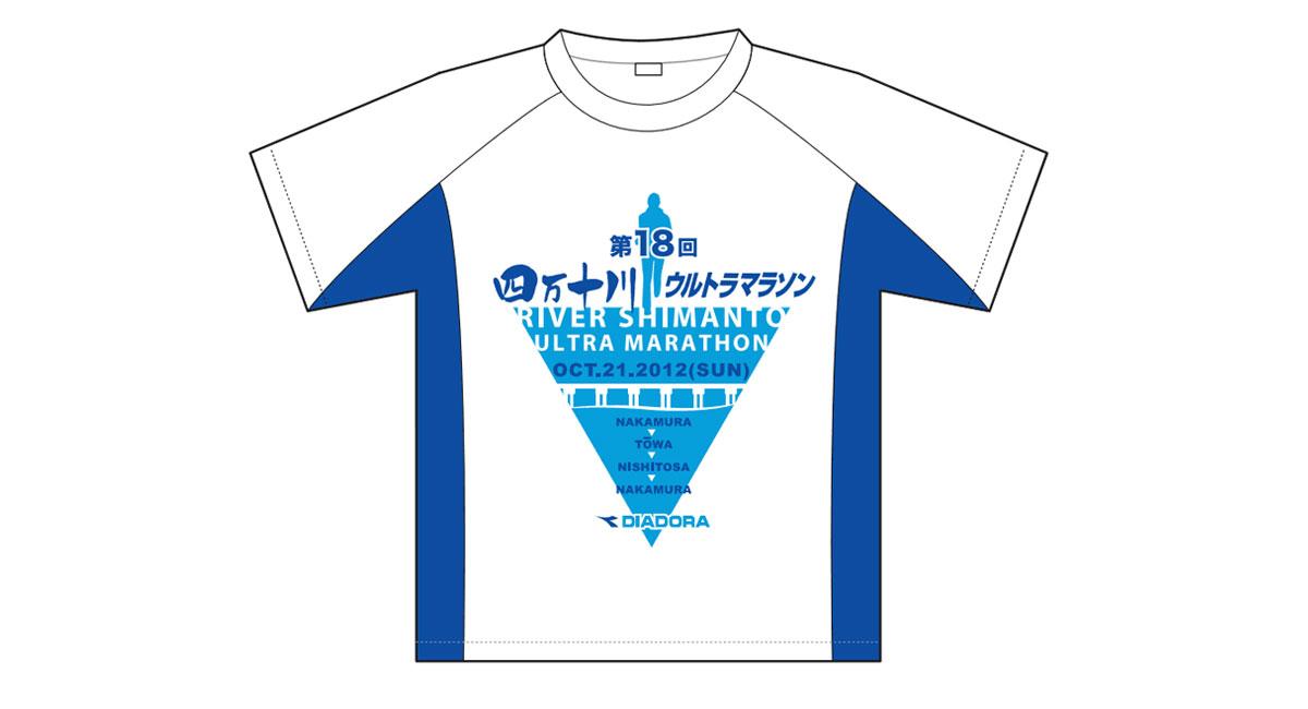 Shimanto Ultra Marathon