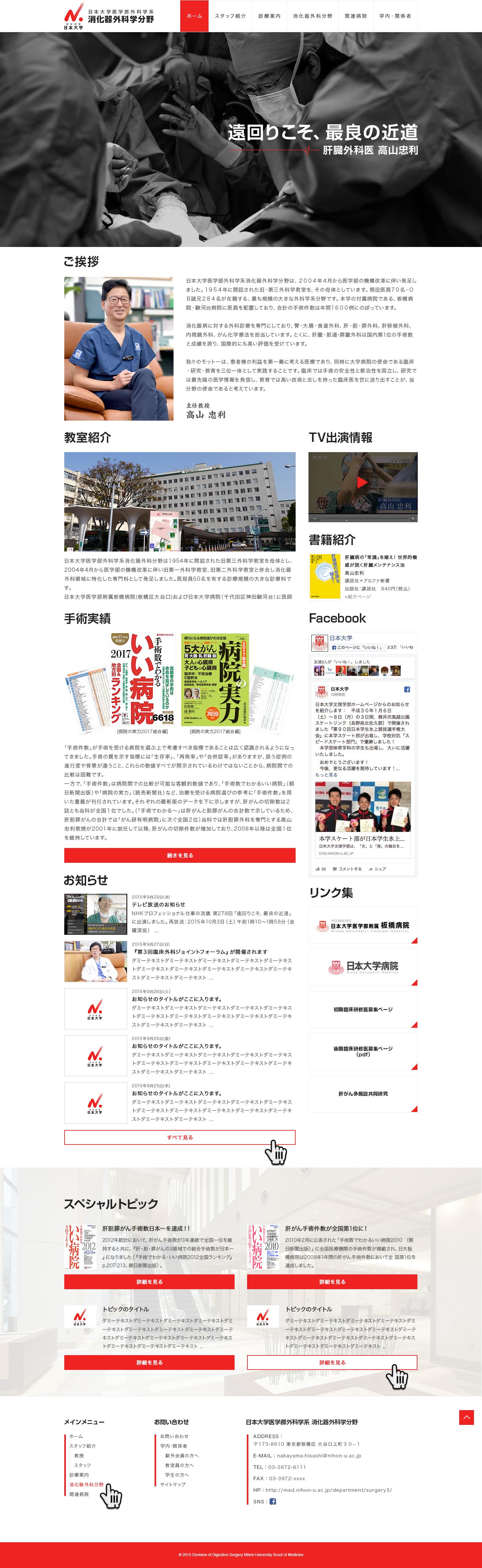 日本大学医学部外科学系消化器外科学分野