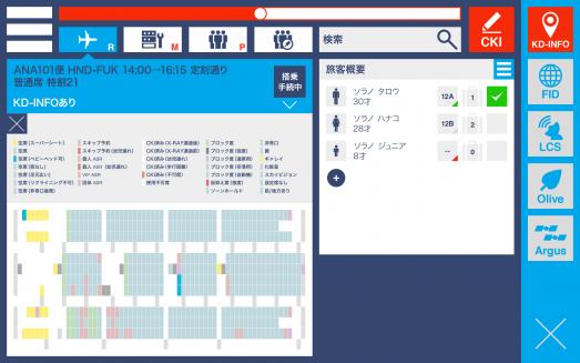 航空会社用タブレット型アプリケーション