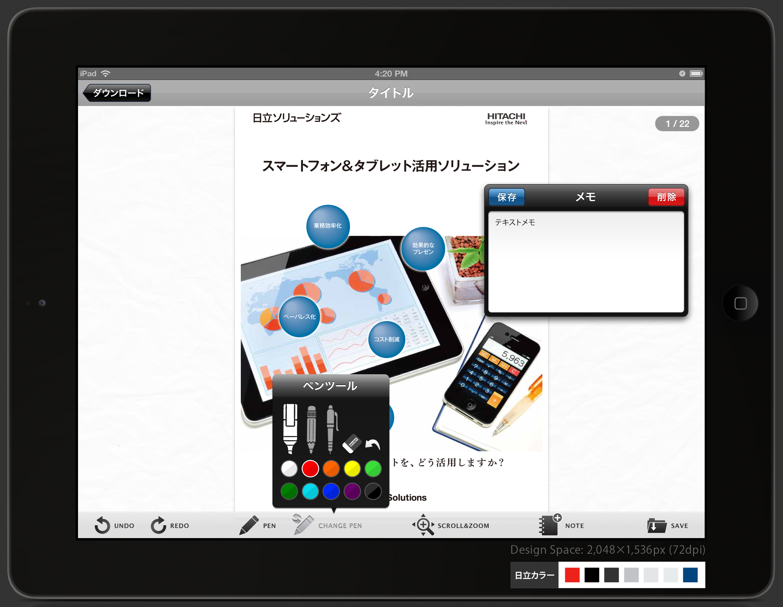 日立 iPhone Apps Design