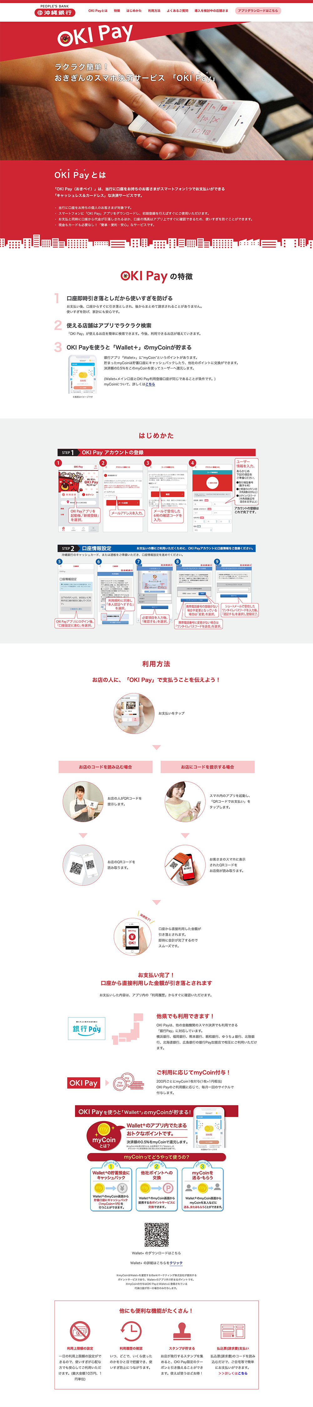 """沖縄銀行 キャッシュレス 決済サービス""""OKI PAY"""" LP"""