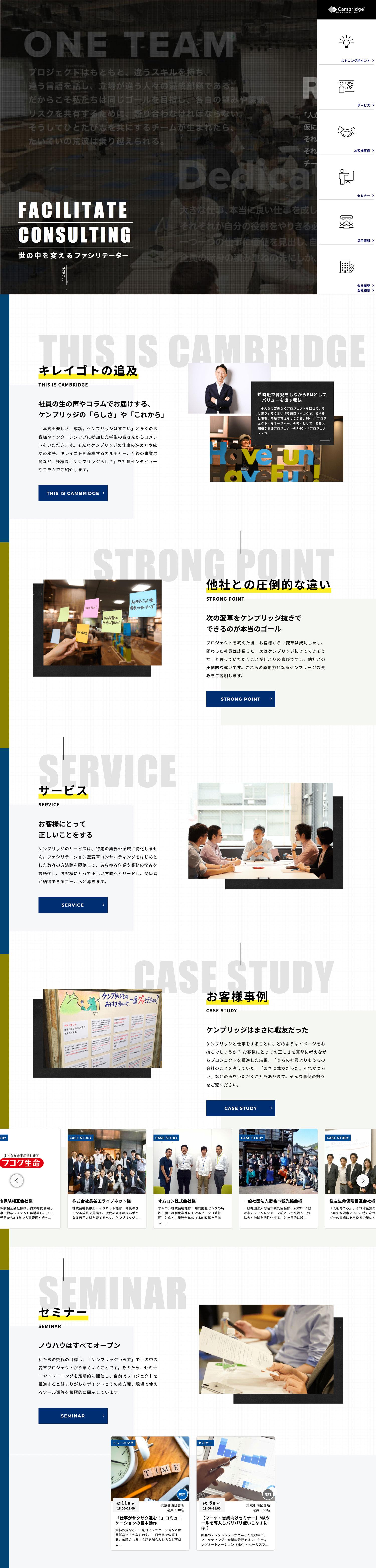 ケンブリッジ・テクノロジー・パートナーズ株式会社