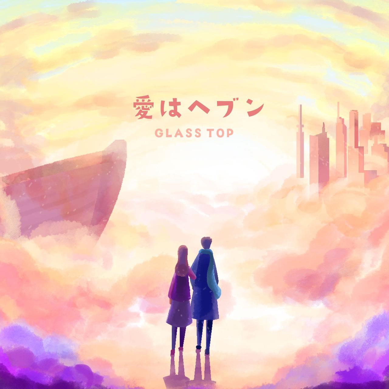 GLASS TOP / 愛はヘブン