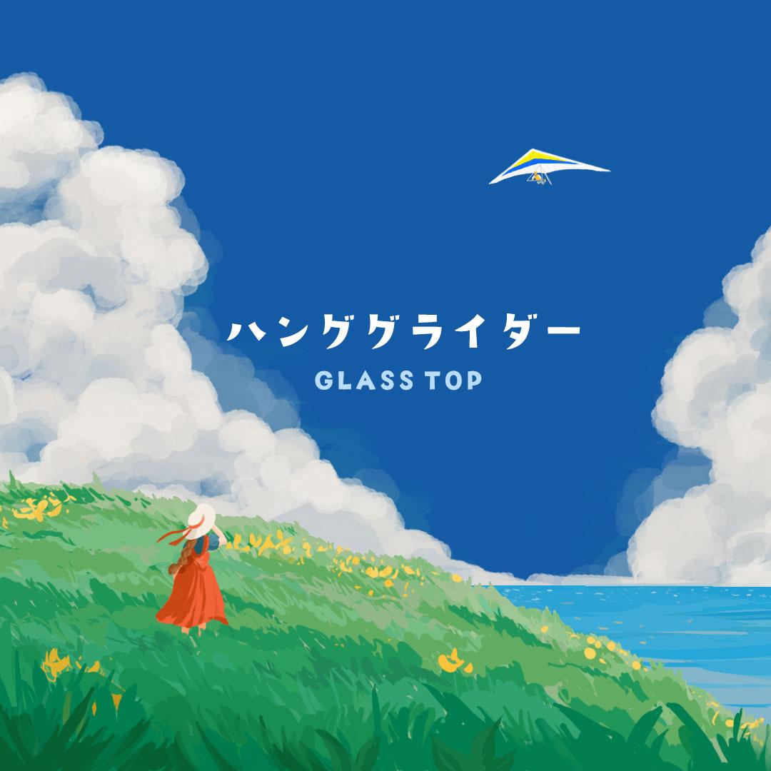 GLASS TOP  / ハングライダー