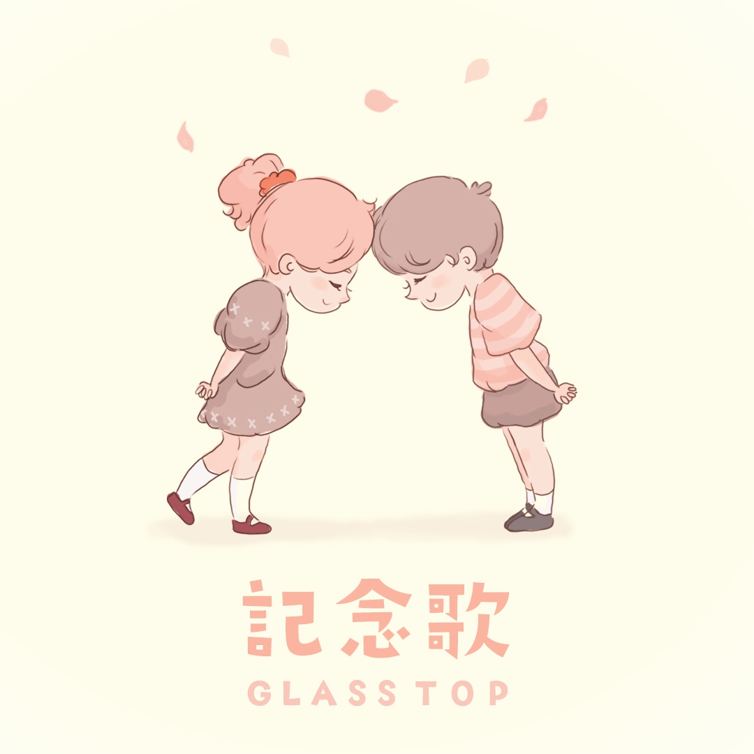 GLASS TOP with our friends / 記念歌 ~15th Anniversary ver.~