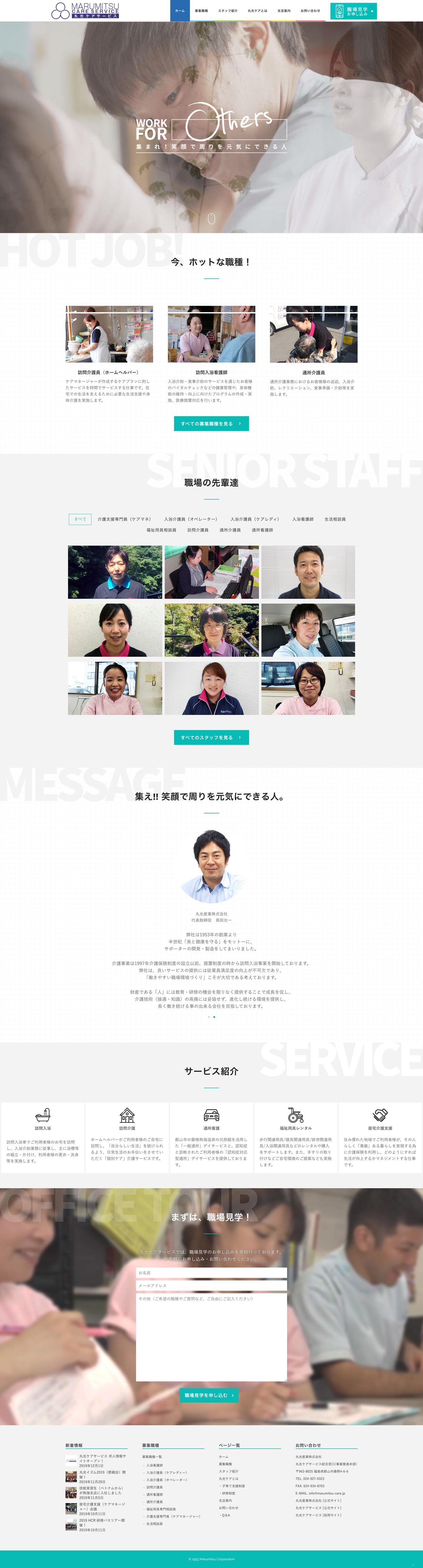 丸光ケア 求人情報サイト